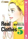 Real Clothes 5【電子書籍】[ 槇村さとる ]