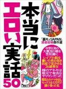 「裏モノJAPAN」読者投稿傑作選 本当にエロい実話50★渋谷に舞い降りた格安の天使★本物シロート最後の砦。ツイッ…