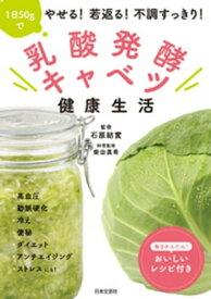 乳酸発酵キャベツ健康生活【電子書籍】[ 石原結實 ]