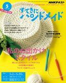 NHK すてきにハンドメイド 2019年5月号[雑誌]