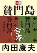 合本 贄門島(にえもんじま)【文春e-Books】