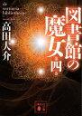 図書館の魔女 第四巻【電子書籍】[ 高田大介 ]