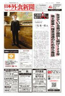 【2018/10/25号】 日本外食新聞