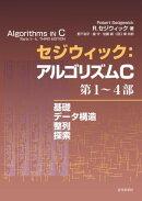 セジウィック:アルゴリズムC 第1〜4部