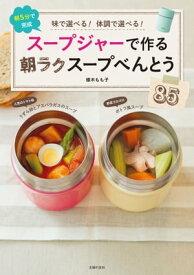 スープジャーで作る朝ラクスープべんとう85【電子書籍】[ 植木もも子 ]