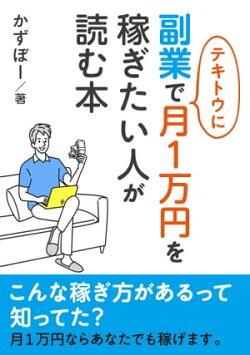 副業で適当に月1万円を稼ぎたい人が読む本
