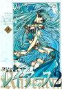 魔法騎士レイアース2(2)【電子書籍】[ CLAMP ]