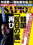 SAPIO (サピオ) 2017年 7月号