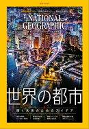 ナショナル ジオグラフィック日本版 2019年4月号 [雑誌]