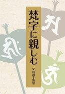 梵字に親しむ 安田梵字教室