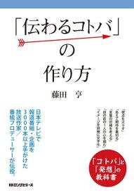 「伝わるコトバ」の作り方(KKロングセラーズ)【電子書籍】[ 藤田亨 ]