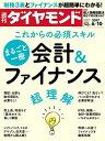 週刊ダイヤモンド 17年6月10日号【電子書籍】[ ダイヤモンド社 ]