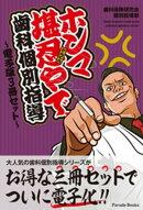 ホンマ堪忍やで、歯科個別指導 〜電子版3冊セット〜