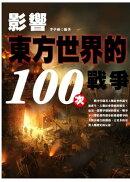 影響東方世界的100次戰爭