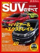 ニューモデル速報 統括シリーズ 2014年 国産&輸入SUVのすべて