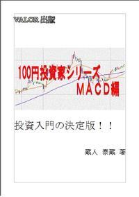 100円投資家シリーズ MACD【電子書籍】[ valor-pub ]