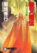 夜叉姫伝(2)朱い牙の章