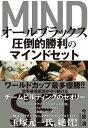 オールブラックス 圧倒的勝利のマインドセット【電子書籍】[ 今泉清 ]