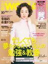 日経ウーマン 2019年10月号 [雑誌]【電子書籍】
