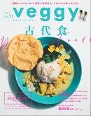 veggy (ベジィ) vol.71 2020年8月号