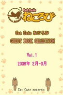 Cat Cafe ねころび GUEST BOOK SELECTION Vol.1 2008年 2月-3月