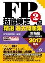 FP技能検定2級 精選過去問題集(実技編)2017年版【電子書籍】[ FP受験研究会 ]