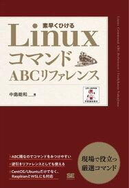 LinuxコマンドABCリファレンス【電子書籍】[ 中島能和 ]