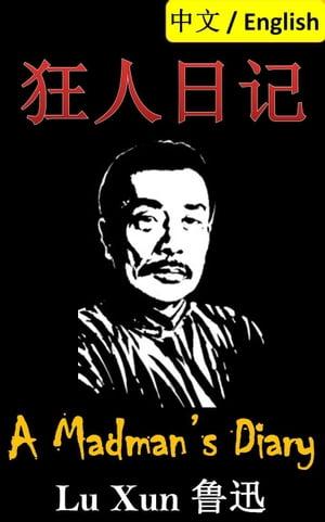 A Madman's Diary: Bilingual Edition, English and Chinese 狂人日?Lu Xun ?迅 Bilingual Study Series, #1【電子書籍】[ Lu Xun ]