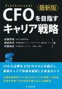 CFOを目指すキャリア戦略〈最新版〉【電子書籍】[ 安藤秀昭 ]