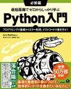 最短距離でゼロからしっかり学ぶ Python入門 必修編 〜プログラミングの基礎からエラー処理、テストコードの書き方…