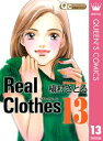 Real Clothes 13【電子書籍】[ 槇村さとる ]