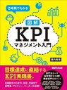 2時間でわかる【図解】KPIマネジメント入門 ーーー目標達成に直結するKPI実践書。【電子書籍】[ 堀内智彦 ]