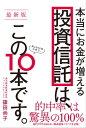 【最新版】本当にお金が増える投資信託は、この10本です。【電子書籍】[ 篠田 尚子 ]