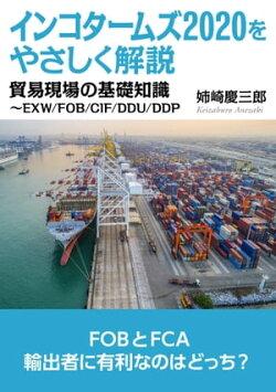 インコタームズ2020をやさしく解説!貿易現場の基礎知識〜EXW/FOB/CIF/DDU/DDP