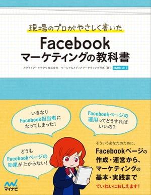 現場のプロがやさしく書いた Facebookマーケティングの教科書【電子書籍】[ アライドアーキテクツ株式会社 ソーシャルメディアマーケティングラボ ]