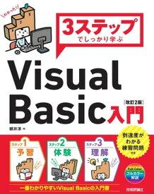 3ステップでしっかり学ぶ Visual Basic入門[改訂2版]【電子書籍】[ 朝井淳 ]