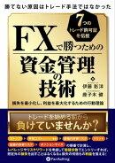 勝てない原因はトレード手法ではなかったFXで勝つための資金管理の技術