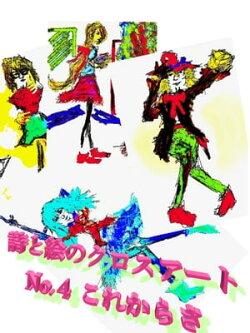 詩と絵のクロスアート4