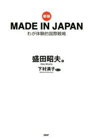 [新版]MADE IN JAPANわが体験的国際戦略【電子書籍】[ 盛田昭夫 ]
