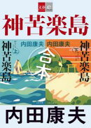 合本 神苦楽島(かぐらじま)【文春e-Books】