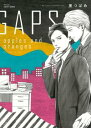 GAPS apples and oranges 【電子限定カラー】【電子書籍】[ 里つばめ ]