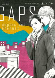 GAPS apples and oranges 【電子限定カラー】【電子書籍】[ 里つばめ ]