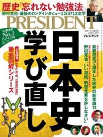 PRESIDENT (プレジデント) 2020年 3/20号 [雑誌]【電子書籍】[ PRESIDENT編集部 ]