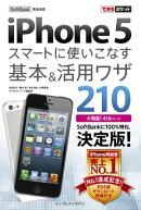 できるポケット SoftBank iPhone 5 スマートに使いこなす基本&活用ワザ 210 電子版