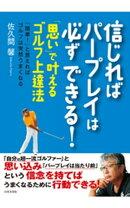 信じればパープレイは必ずできる!〜「思い」で叶えるゴルフ上達法