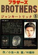 BROTHERSーブラザーズ6
