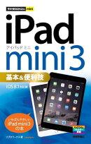 今すぐ使えるかんたんmini iPad mini 3 基本&便利技 [iOS 8.1 対応版]