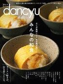 dancyu (ダンチュウ) 2018年 1月号 [雑誌]