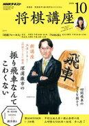 NHK 将棋講座 2018年10月号[雑誌]