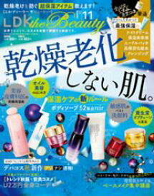 LDK the Beauty (エル・ディー・ケー ザ ビューティー)2019年11月号【電子書籍】[ LDK the Beauty編集部 ]